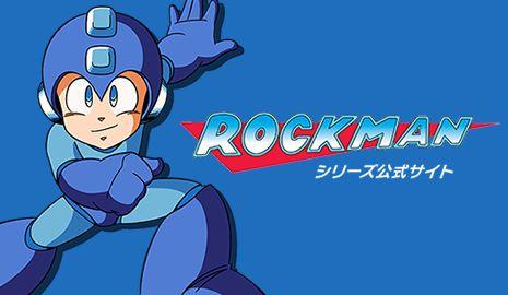 ロックマンシリーズサイト