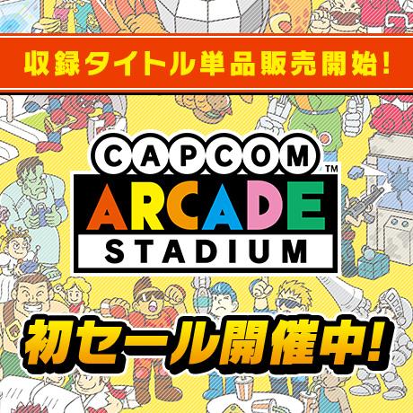『カプコンアーケードスタジアム』が初セール!お得なパックがさらにお得に!あわせて収録タイトルの単品も販売開始 !