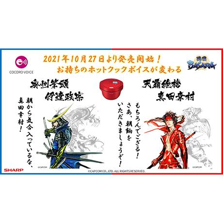 ホットクック用カスタマイズ音声<伊達政宗><真田幸村>の2種、音声カスタマイズサービス「COCORO VOICE」にて販売開始!