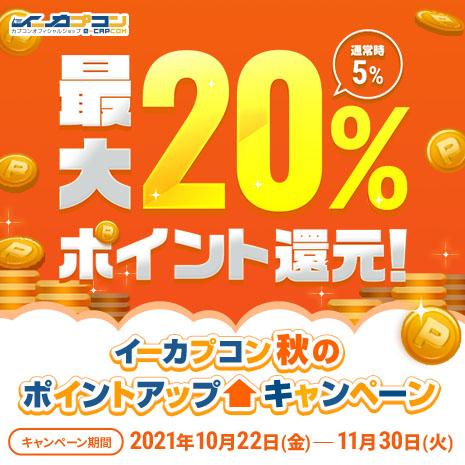 最大20%ポイント還元!カプコン公式通販サイト『イーカプコン』では秋のポイントアップキャンペーンを実施中!
