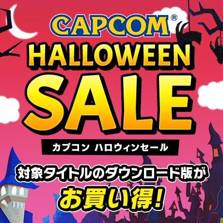 人気・名作ゲームのダウンロード版がお買い得となる「カプコン ハロウィンセール」開催中!