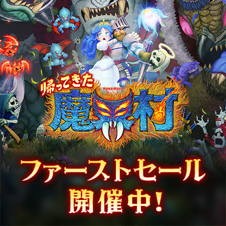 Nintendo Switch/PS4/Xbox One/PC『帰ってきた 魔界村』ファーストセール開催中! 最大33%OFF!!