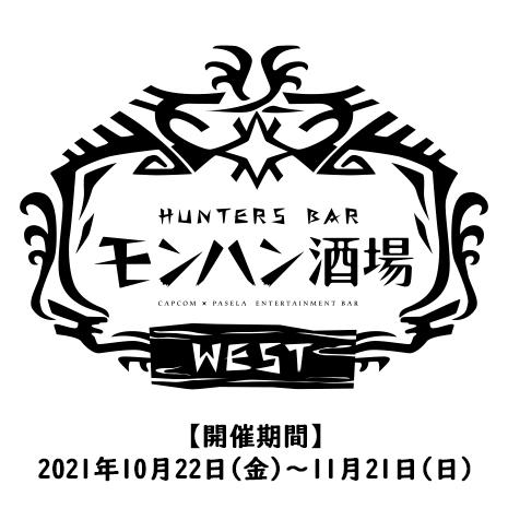 大阪天王寺にて「モンハン酒場WEST」が期間限定で開催中!【11/21(日)まで】